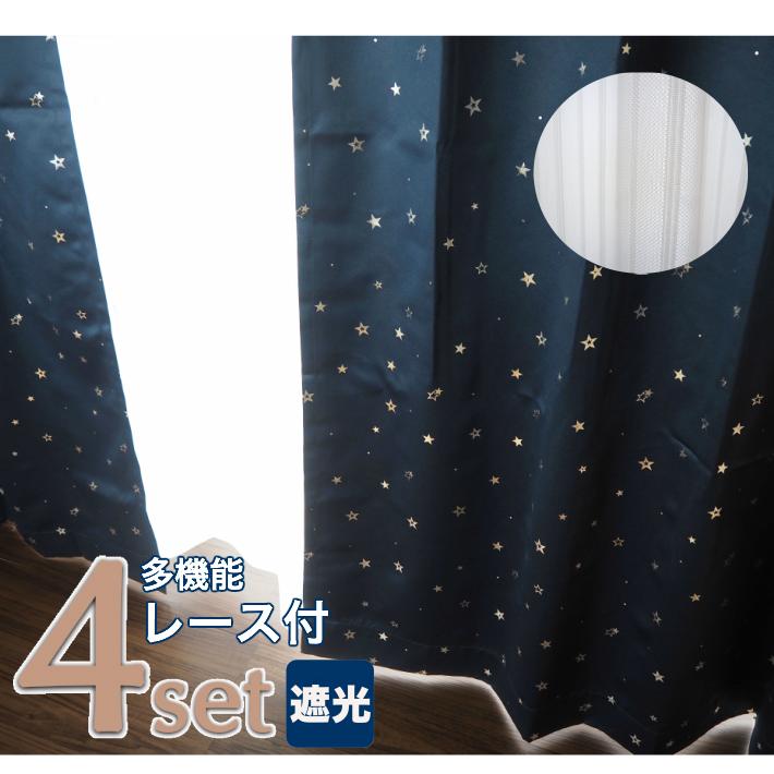 EO-星柄箔プリント1級遮光カーテン&多機能レースカーテン4枚セット【幅150cm×丈225~250cm】