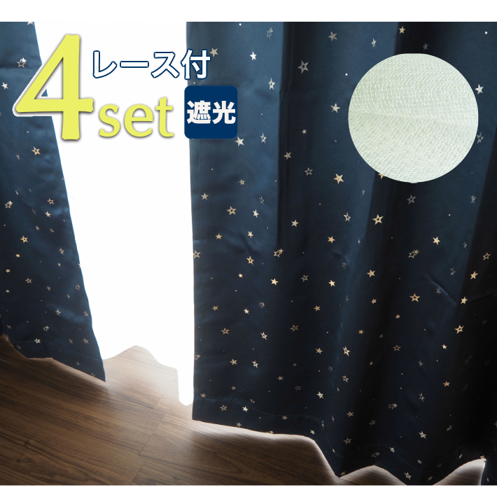 EO-星柄箔プリント1級遮光カーテン&UVカットレースカーテン4枚セット【幅150cm×丈225~250cm】