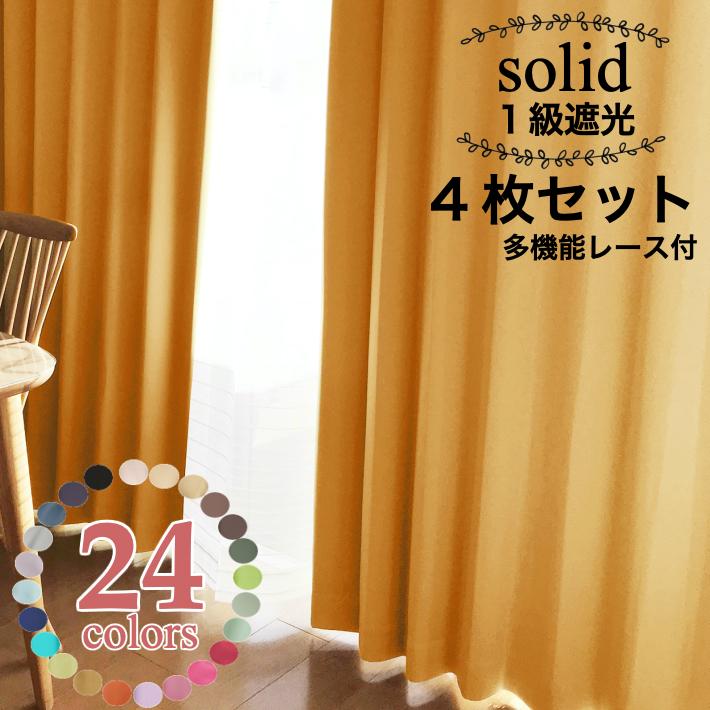 カーテン 遮光 1級 ナチュラル 可愛い 北欧どんなお部屋にも合うソリッド1級遮光カーテン 模様替えや新生活にいかがですか? おしゃれ かわいい 模様替え 在庫一掃 ドレープカーテン ソリッドシリーズ全24色 185 ソリッド1級遮光カーテン多機能レースカーテン4枚セット 4枚セット 幅100×丈110 150 178 北欧 シンプル 激安通販 200cm 135