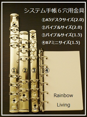 To materials of * カルトナージュ which I hit * for *6 system notebook (binder) government funds tool hole of the popular rivet type ★ B7 mini-size and can choose from ingredient unnecessary * white and transparence two kinds♪