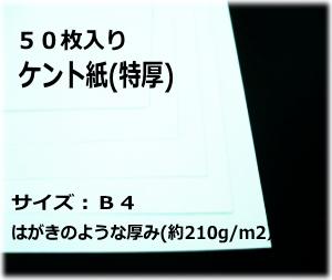 与交易 ★ ★ 肯特纸 (特别厚) ■ B4 尺寸 ■ 50 卡