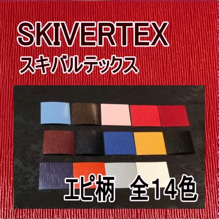 驚きの値段 待望 カルトナージュの材料に スキバルテックス68×50cm エピ柄 スカイバーテックス 全14色 GLEAN