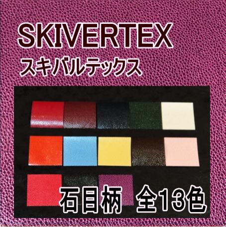 カルトナージュの材料に 《週末限定タイムセール》 スキバルテックス68×50cm 石目柄 MALLORY スカイバーテックス 国産品 全13色