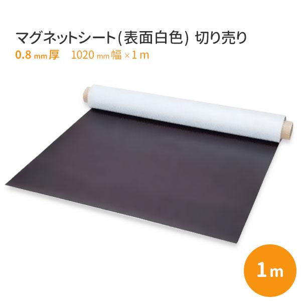 マグネットシート 直輸入品激安 無地 マグネット 切売り 表面白PVC 送料無料 激安 お買い得 キ゛フト 切り売り 0.8mm厚 1020mm幅×1m