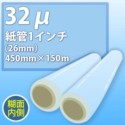 ラミネートロールフィルム 1インチ紙管(26mm) 32ミクロン 450mm×150m 4本セット 【1本あたり3100円!】