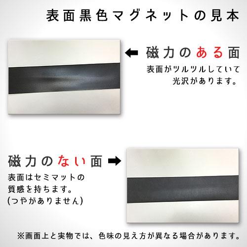 マグネット商品>マグネットシート>切り売りマグネットシート>1m~>表面黒色0.8mm 1m~