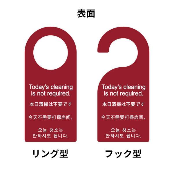 ホテル プレート サイン オリジナル 日本語 英語 中国語 韓国語 4カ国語 本日清掃不要です タオル等の交換不要 ゆうパケット配送で送料無料 爆買いセール シーツ 清掃のみしてください 6枚セット ホテル向けドアノブプレート