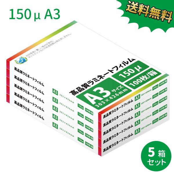 業務用ラミネートフィルムSG 150ミクロン A3サイズ 500枚(100枚/箱×5箱)【あす楽対応】