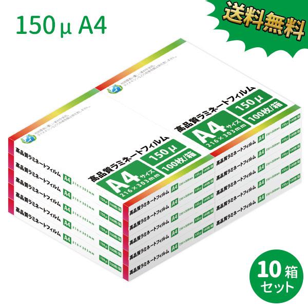 業務用ラミネートフィルムSG 150ミクロン A4サイズ 1000枚(100枚×10箱)【あす楽対応】