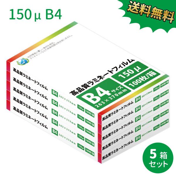 業務用ラミネートフィルムSG 150ミクロン B4サイズ 500枚(100枚/箱×5箱)