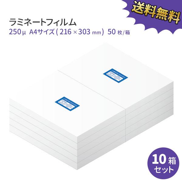 業務用超特厚ラミネートフィルムSG 250ミクロン A4サイズ 500枚(50枚/箱×10箱)【あす楽対応】