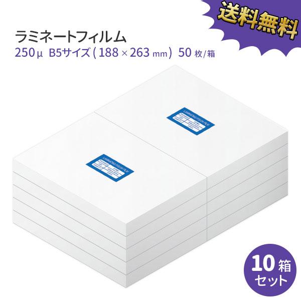 業務用超特厚ラミネートフィルムSG 250ミクロン B5サイズ 500枚(50枚/箱×10箱)【あす楽対応】