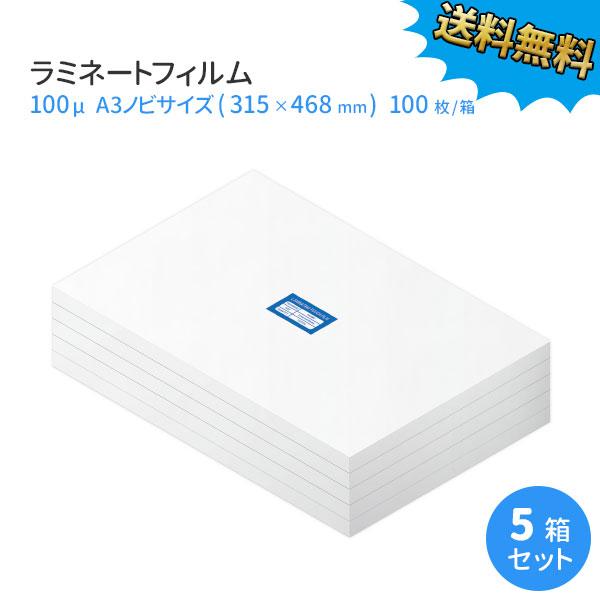 業務用ラミネートフィルムSG 100ミクロン 菊4(A3ノビ)(315×468mm)サイズ 500枚(100枚/箱×5箱)【あす楽対応】