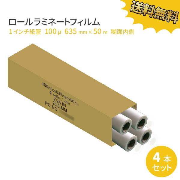 ラミネートロールフィルム 1インチ紙管(26mm) 100ミクロン 635mm×50m 4本セット 安い!【1本あたり3500円!】