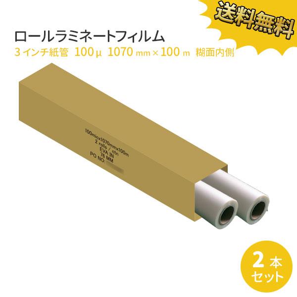 ラミネートロールフィルム 3インチ紙管(76mm) 100ミクロン 1070mm×100m 2本セット 安い!【1本あたり税別7500円!】