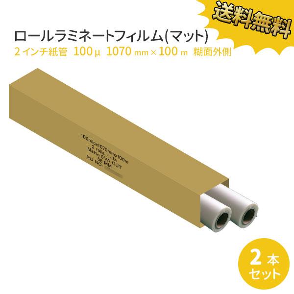 ラミネートロールフィルム2インチ紙管マットタイプ(58mm)100μ1070mm×100m 2本セット 安い!【1本あたり12000円!】