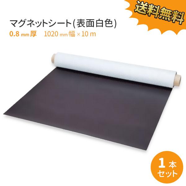 マグネットシート 磁石 1020mm幅 強力 送料無料 1020mm×10M smtb-k 予約 評判 0.8mm厚 w2 表面白PVC
