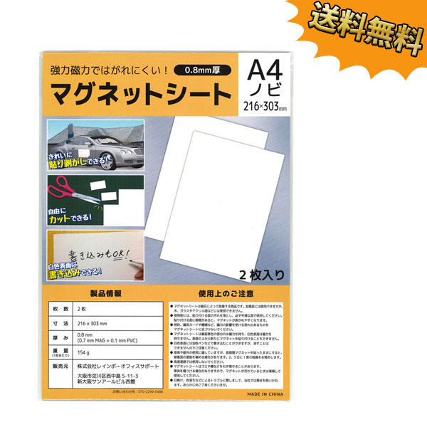 0.8mm厚マグネットシートA4ノビサイズ2枚セット 全商品オープニング価格 ゆうパケット配送商品 メーカー再生品