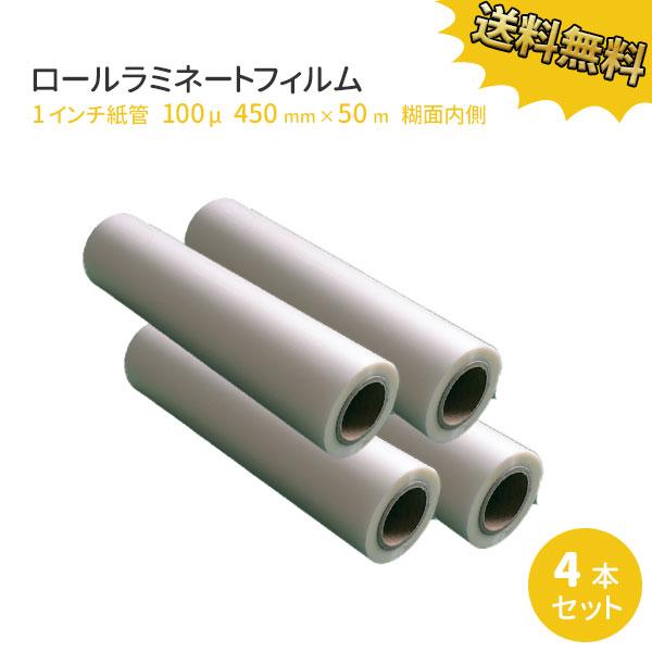 !!取り寄せ商品!! ラミネートロールフィルム 1インチ紙管(26mm) 100ミクロン 450mm×50m 4本セット 安い!【1本あたり3000円!】