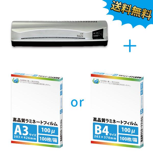 【送料無料】フジプラ製ラミネーターLPD3223 + 100ミクロンラミネートフィルム(A3またはB4サイズ)100枚セット【お買い得セット】