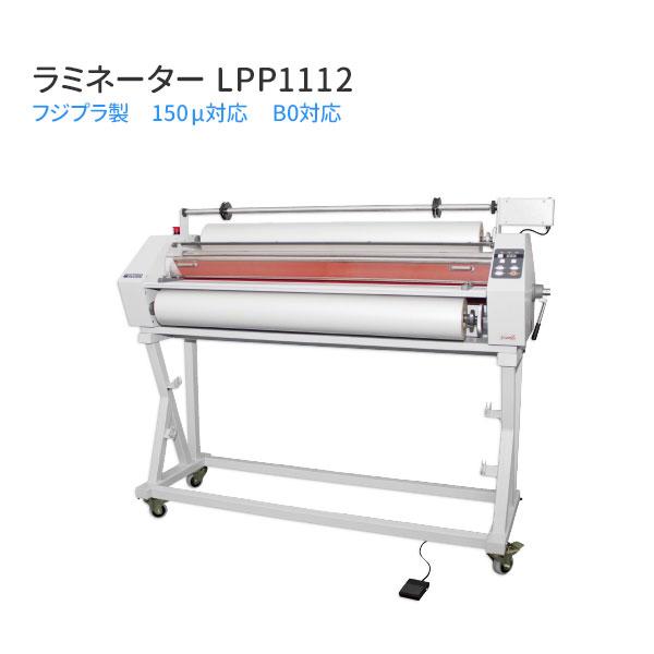 ロールラミネーター LPP1112 B0対応