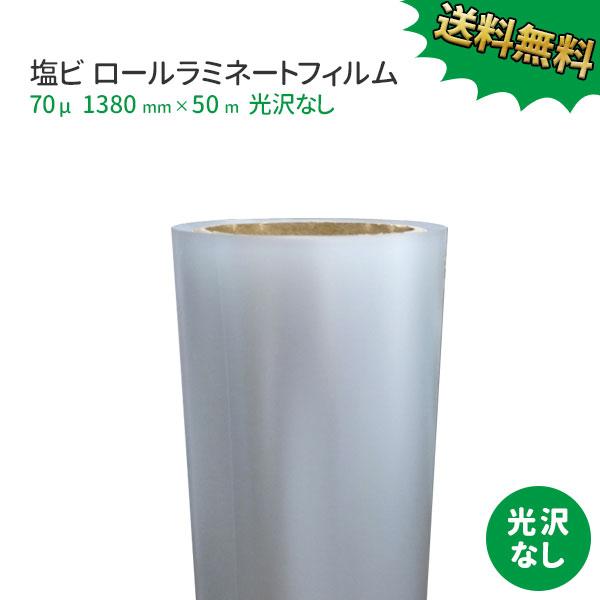 70μ塩ビラミネートフィルム マット 1380*50m
