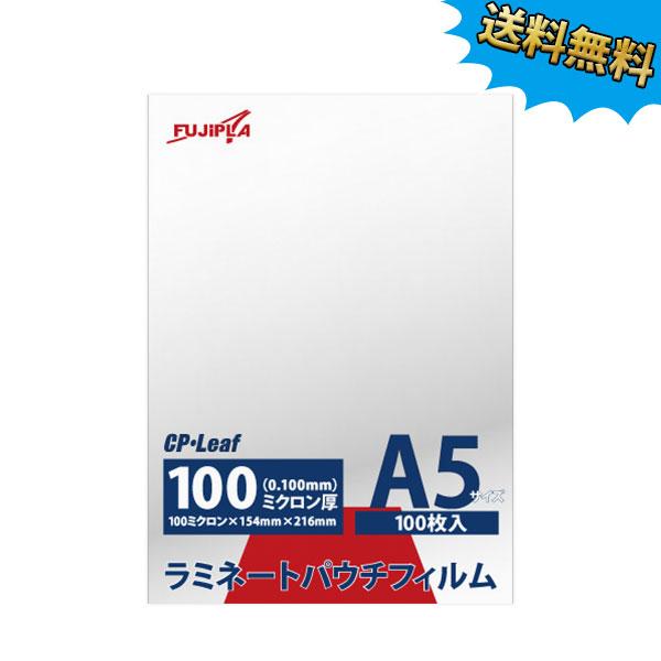 !!取り寄せ商品!! フジプラ製ラミネートフィルムAG 100ミクロン A5サイズ 2000枚(100枚/箱×20箱) CP1015421Y