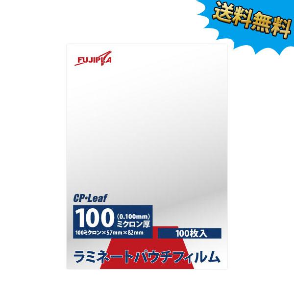 フジプラ製ラミネートフィルムAG 100ミクロン IDカードサイズ(57×82mm) 5000枚(100枚/箱×50箱) CP1005782Y