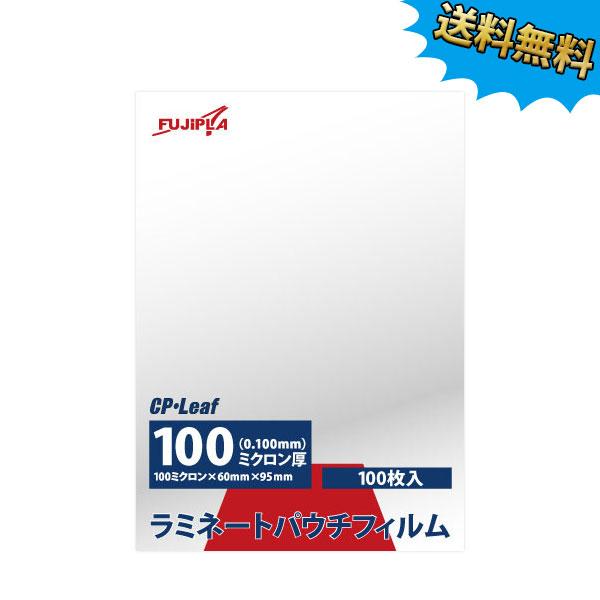 フジプラ製ラミネートフィルムAG 100ミクロン 名刺サイズ(60×95mm) 5000枚(100枚/箱×50箱) CP1006095Y
