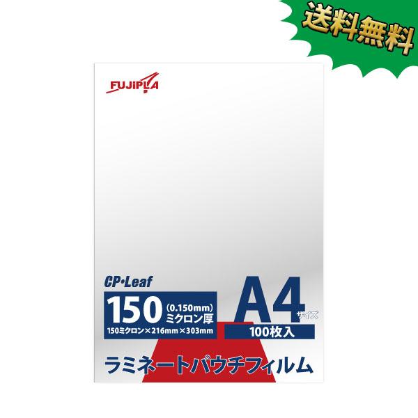 !!取り寄せ商品!! フジプラ製ラミネートフィルムAG 150ミクロン A4サイズ 1000枚(100枚/箱×10箱) CP1521630Y パウチフィルム