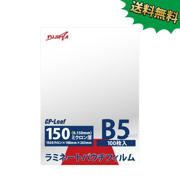 !!取り寄せ商品!! フジプラ製ラミネートフィルムAG 150ミクロン B5サイズ 1000枚(100枚/箱×10箱) CP1518826A パウチフィルム