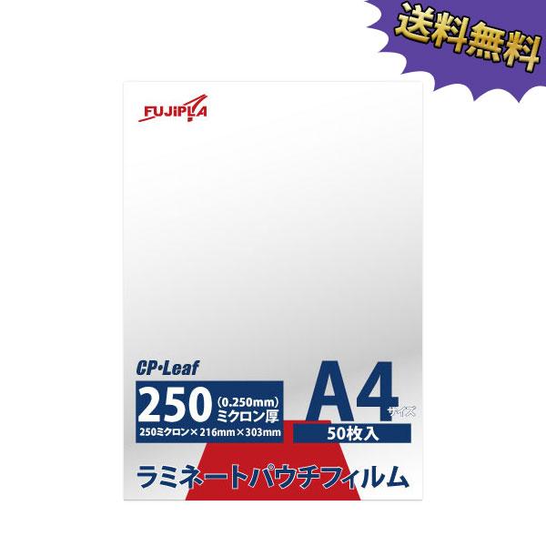 フジプラ製超特厚ラミネートフィルムAG 250ミクロン A4サイズ 500枚(50枚/箱×10箱)入り CP2521630A パウチフィルム