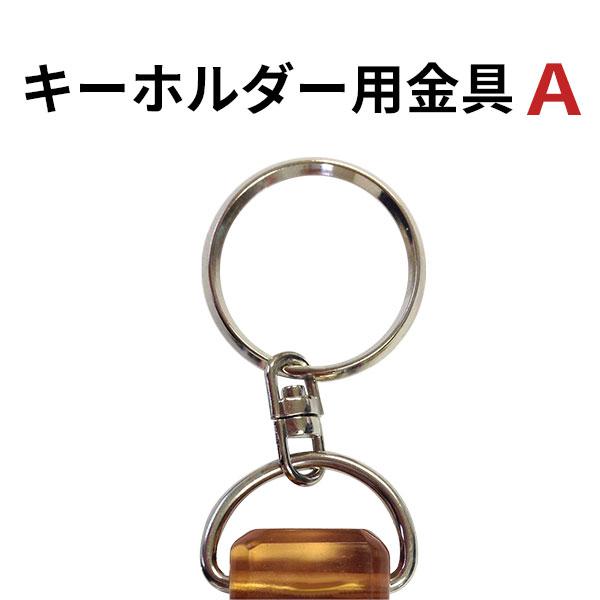 キーホルダー用金具 金具A 全品送料無料 リング+回転カン 単品注文不可 与え