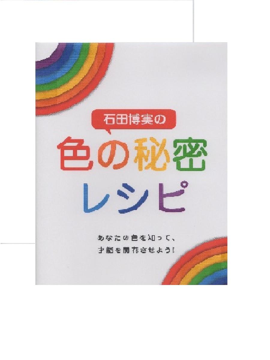 【色彩学DVD教材】色の秘密レシピ【レインボーカラーズ 】
