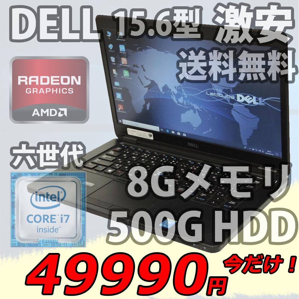 Windows10 高性能 六世代Core 出荷 i7-6820HQ 8GB 500GB Radeon R7 M370 カメラ 無線 Office付 Win10 中古パソコン 税込送料無料 中古PC 全商品オープニング価格 フルHD 即日発送 DELL ノートパソコン 15.6インチ 中古美品 E5570 Latitude あす楽対応