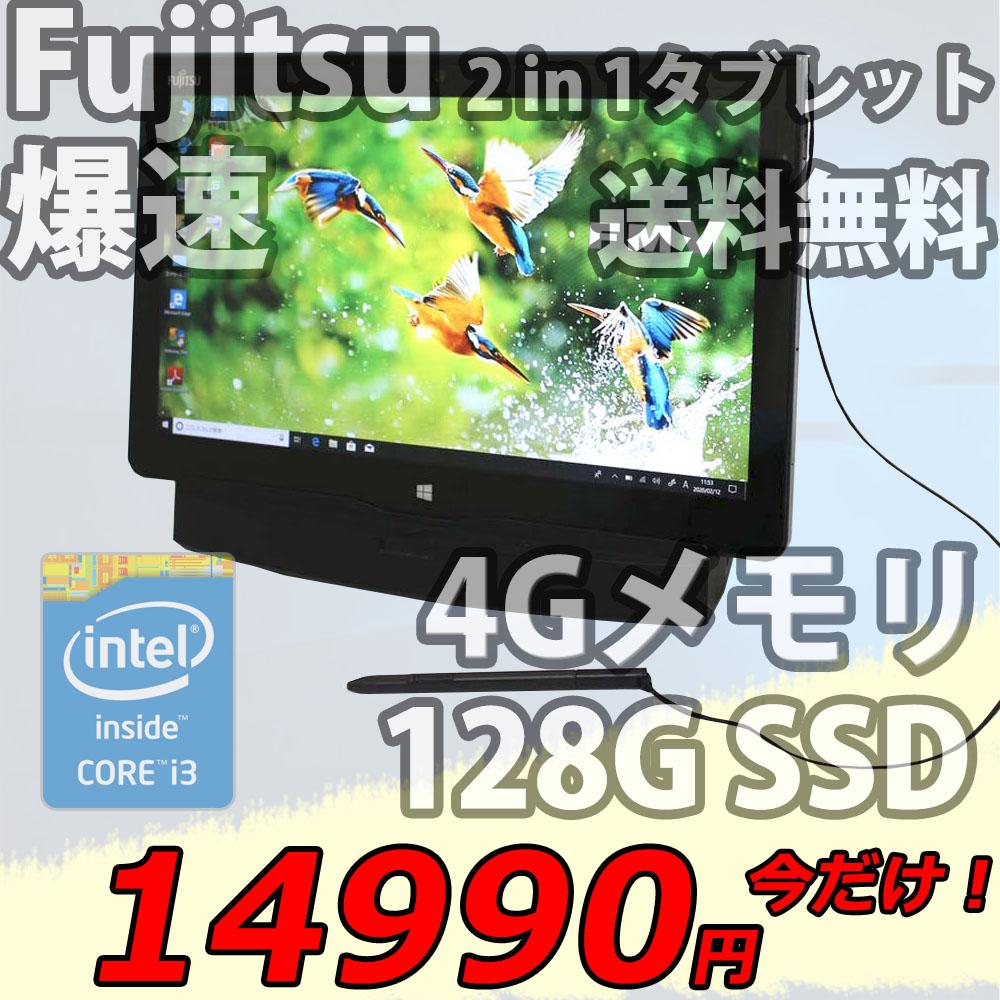 タブレット/ Win10/ 四世代Core i3-4010u/ 4GB/ 爆速128G SSD/ カメラ/ 無線/ Office付 税込送料無料 あす楽対応 即日発送 中古美品 フルHD タッチ 12.5インチ Fujitsu ArrowsTab Q704/H / Win10/ 四世代Core i3-4010u/ 4GB/ 爆速128G SSD/ カメラ/ 無線/ Office付【ノートパソコン 中古パソコン 中古PC】