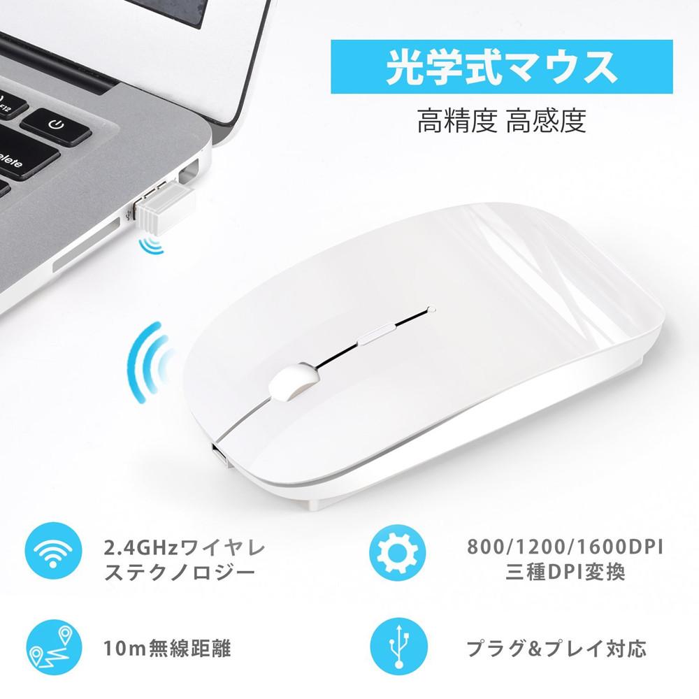 【マウス・静音】 ワイヤレスマウス 超薄型 静音 無線 マウス 省エネルギー 2.4GHz 3DPIモード 高精度 持ち運び便利 スリム Mac/Windows/surface/Microsoft Proに対応 usb充電式 エコ