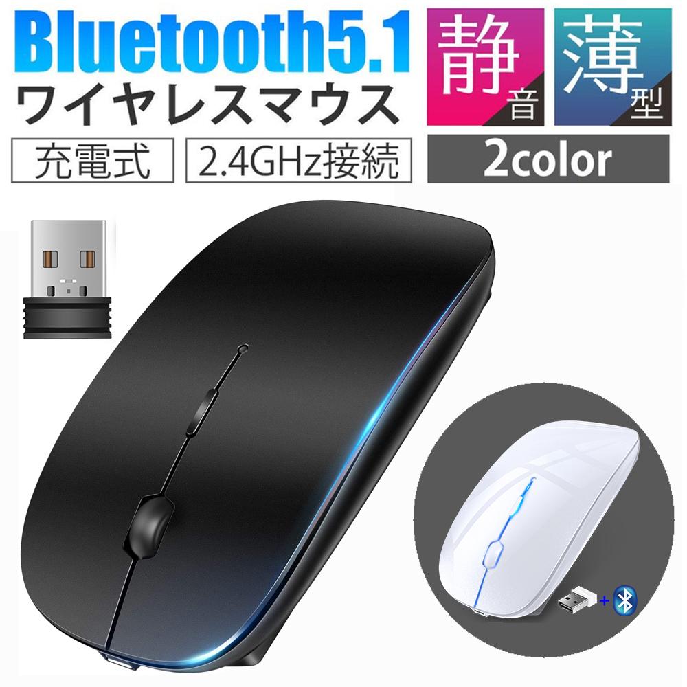 2021最新版 Bluetooth5.1 ワイヤレス マウス 無線 超薄型 静音 光学式 持ち運び便利 正規店 着後レビューで 送料無料 送料無料 ワイヤレスマウス Bluetooth PC 3DPIモード 省エネルギー Mac Macbookに対応 在宅勤務 Laptop 2.4GHz 高精度 Windows 充電式