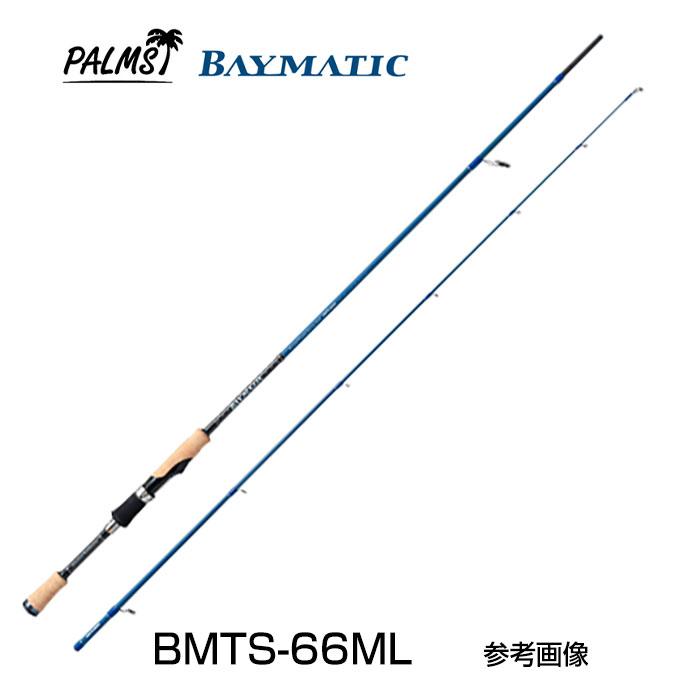 パームス ボートシーバスロッド ベイマティック スピニング BMTS-66ML BMTS-66ML 2ピース スピニング 2ピース, キッチンガーデン:775a8d4b --- aswaqalkhalij.com