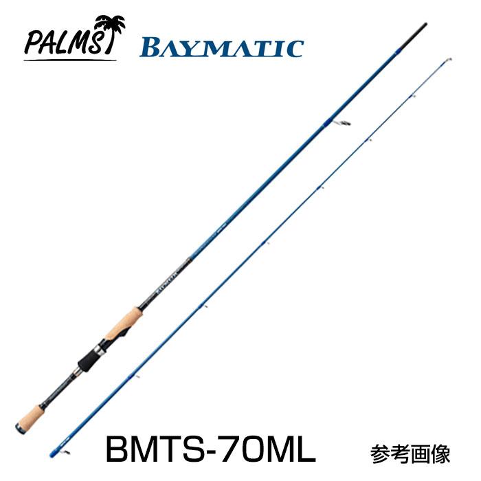 パームス ベイマティック ボートシーバスロッド BMTS-70ML スピニング 2ピース