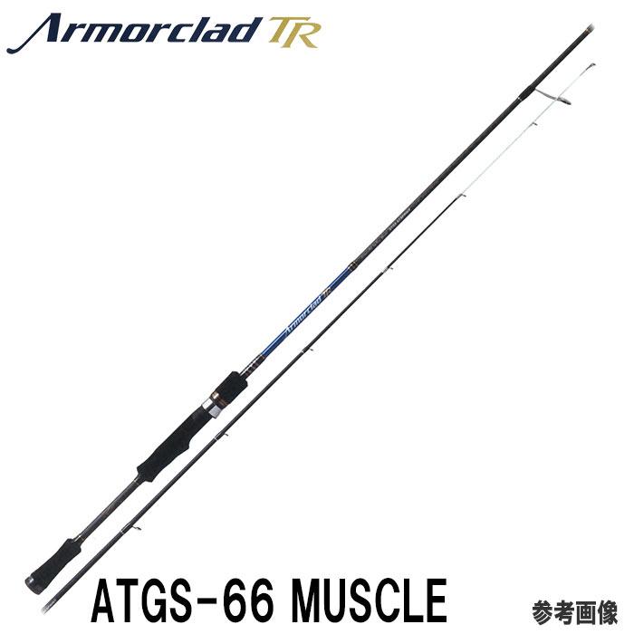 【2019春夏新色】 ティップランロッド MUSCLE パームス ATGS-66 アーマークラッド パームス TR ATGS-66 MUSCLE, 素晴らしい外見:92e2d0e0 --- canoncity.azurewebsites.net