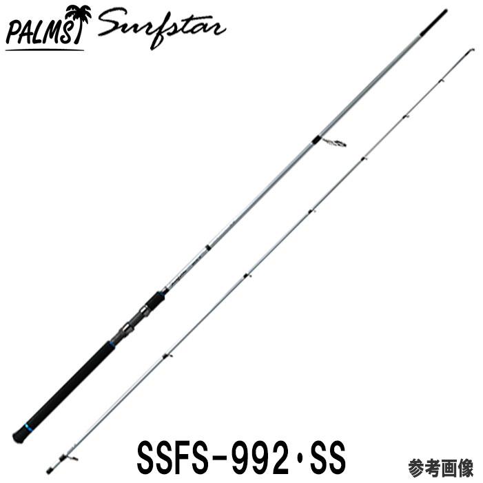 パームス サーフスター ショアスロー SSFS-992・SS スピニング 2ピース