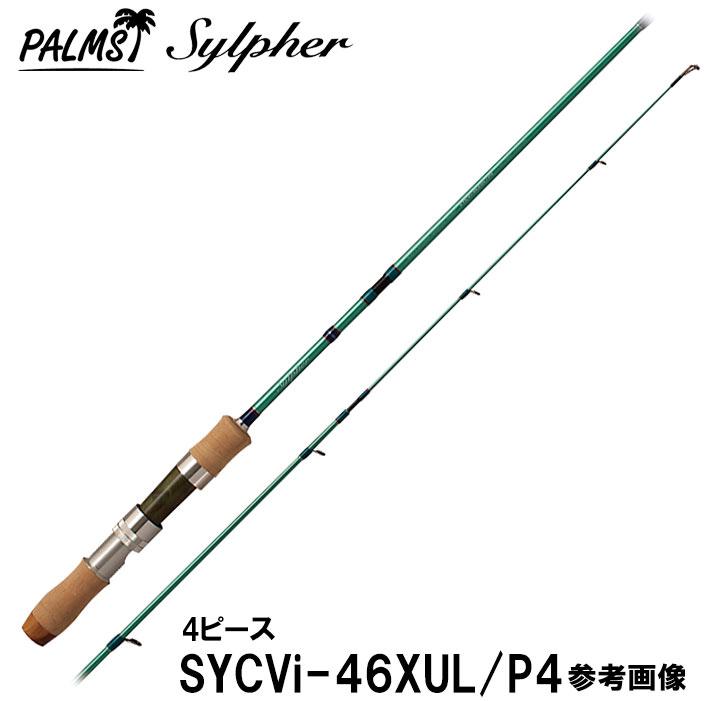 パームス シルファー SYCVi-46XUL/P4 スピニング 4ピースパックロッド