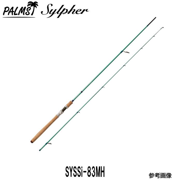 パームス シルファー SYSSi-83MH スピニング 2ピース