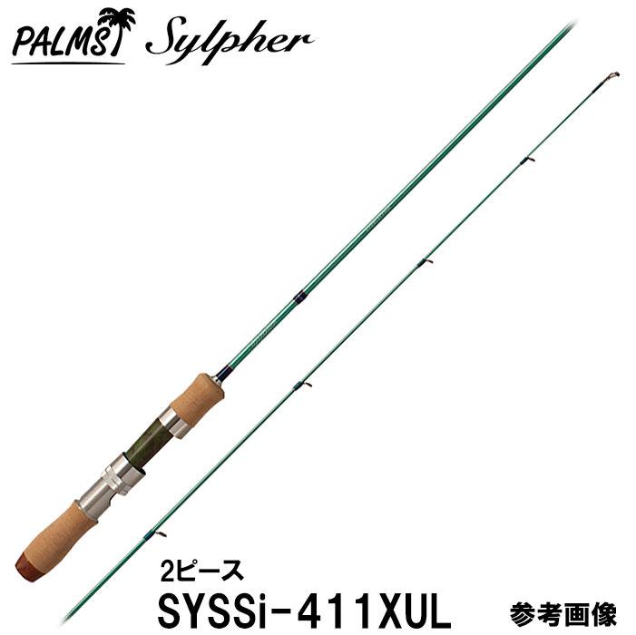 パームス シルファー SYSSi-411XUL スピニング 2ピース