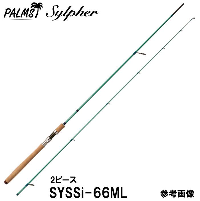 パームス トラウト ロッド シルファー SYSSi-66ML スピニング 2ピース