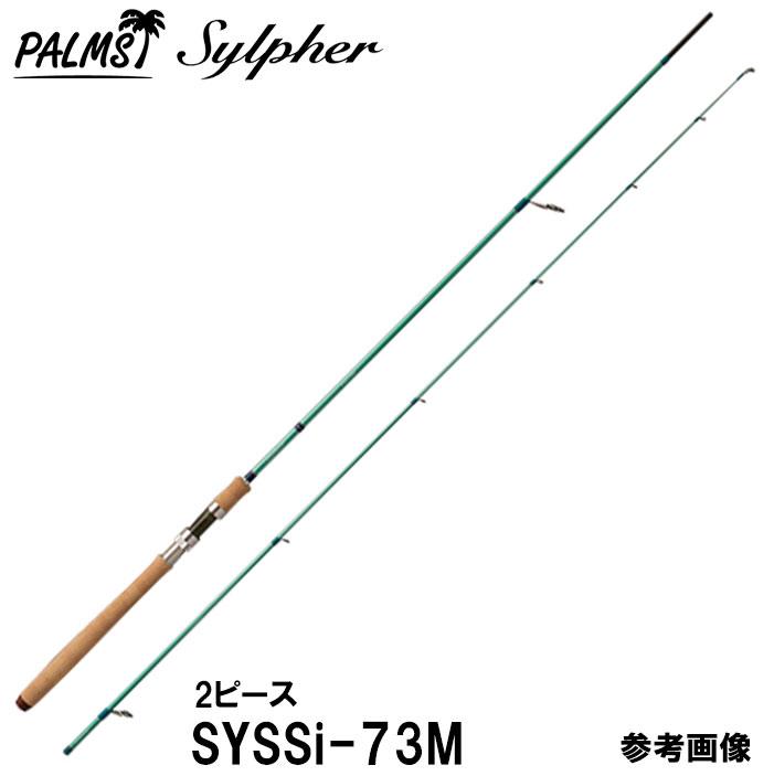 パームス トラウト ロッド シルファー SYSSi-73M スピニング 2ピース