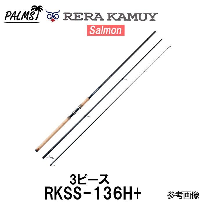 ロッド アキアジ パームス サーモンロッド レラカムイ RKSS-136H+ スピニング 3ピース ロッド アキアジ