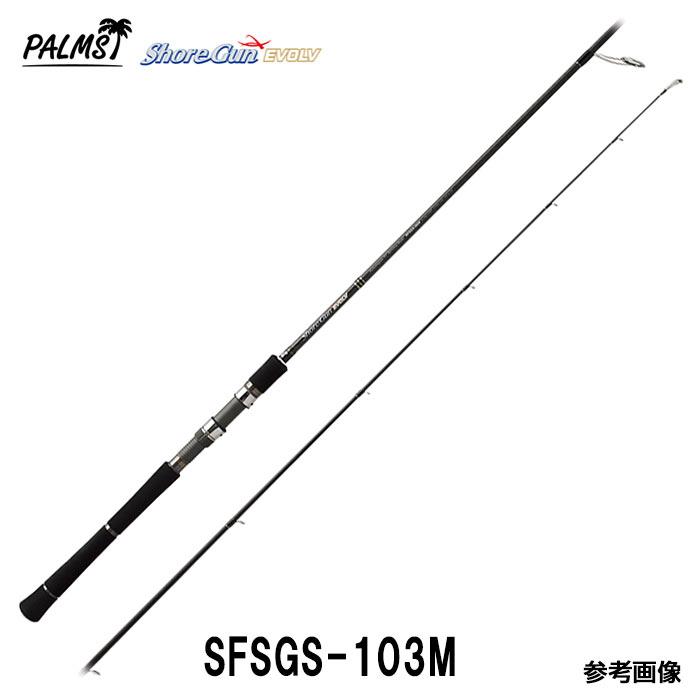 ショアガン エボルブ SFSGS-103M パームス シーバスロッド 2ピース スピニング