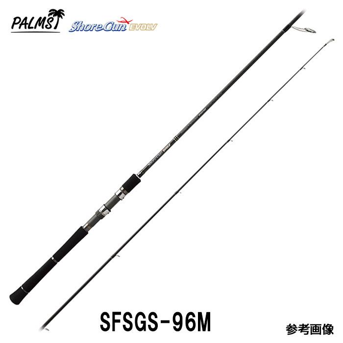 ショアガン エボルブ SFSGS-96M パームス シーバスロッド 2ピース スピニング